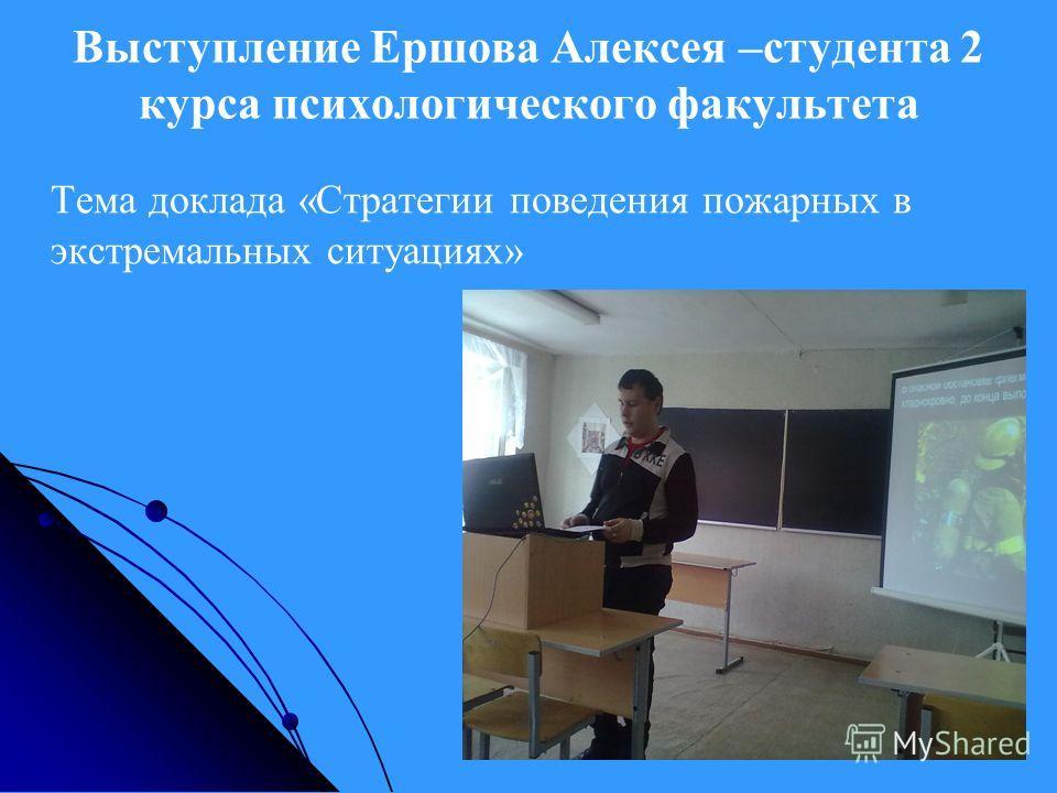 Выступление Ершова Алексея –студента 2 курса психологического факультета Тема доклада «Стратегии поведения пожарных в экстремальных ситуациях»