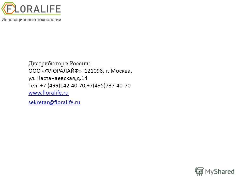 Дистрибютор в России: ООО «ФЛОРАЛАЙФ» 121096, г. Москва, ул. Кастанаевская,д.14 Тел: +7 (499)142-40-70,+7(495)737-40-70 www.floralife.ru sekretar@floralife.ru