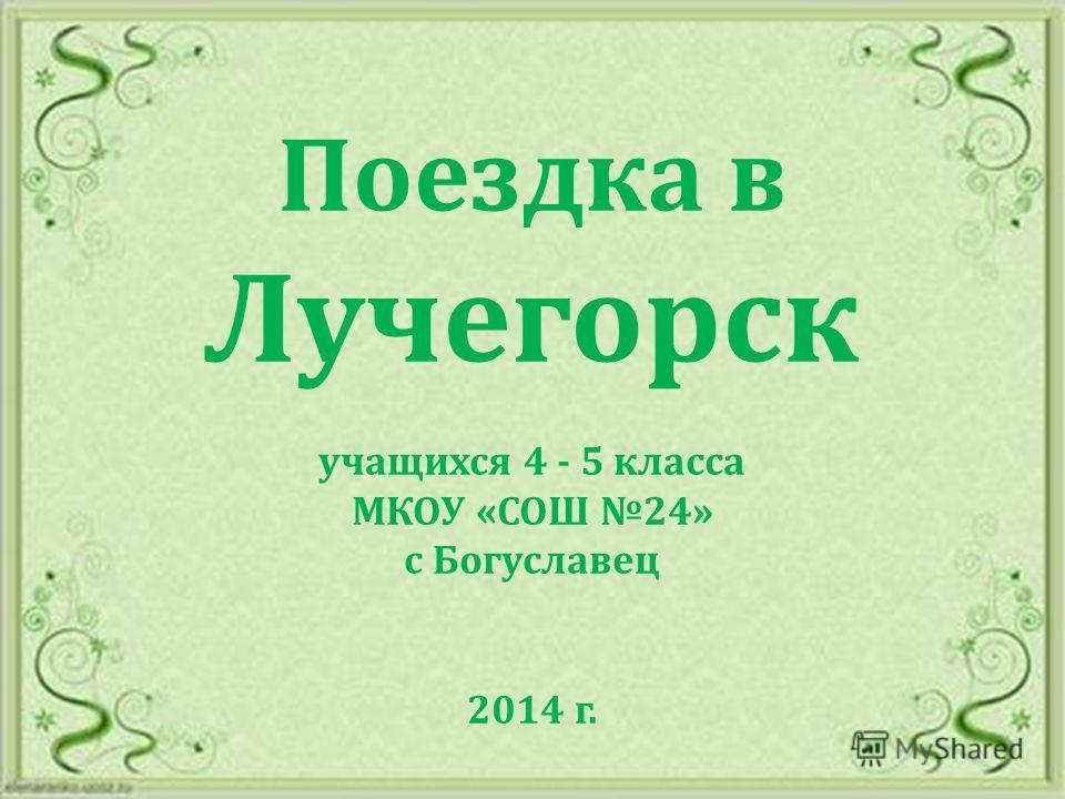 Поездка в Лучегорск учащихся 4 - 5 класса МКОУ «СОШ 24» с Богуславец 2014 г.