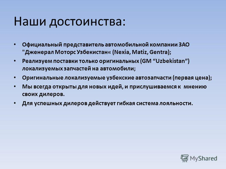 Наши достоинства: Официальный представитель автомобильной компании ЗАО