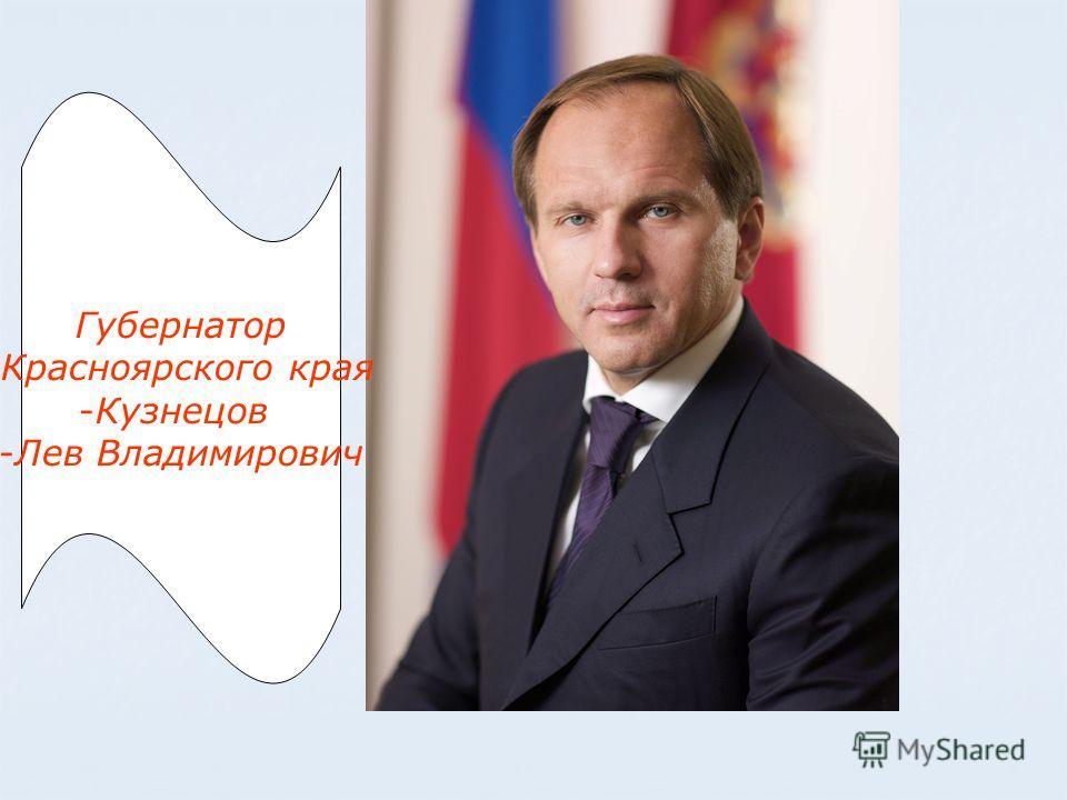 Губернатор Красноярского края -Кузнецов -Лев Владимирович