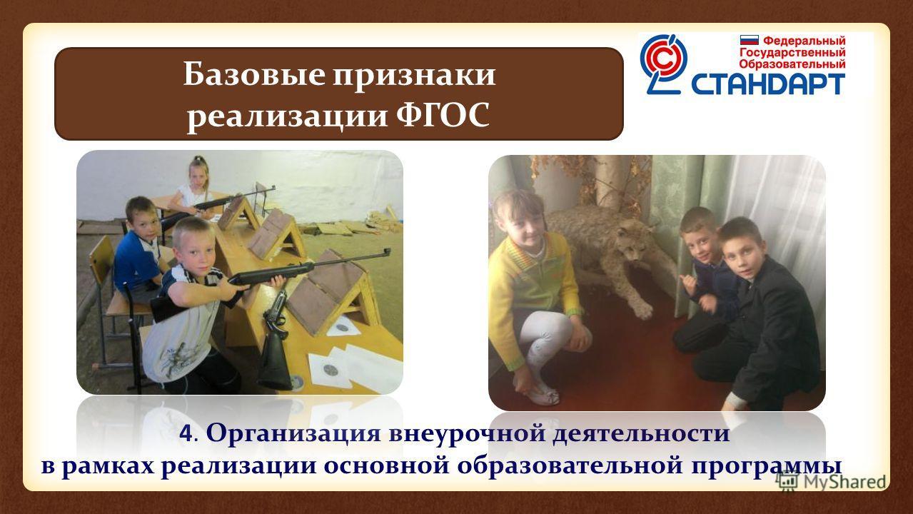 4. Организация внеурочной деятельности в рамках реализации основной образовательной программы Базовые признаки реализации ФГОС
