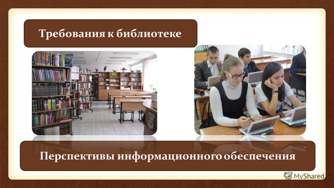 Требования к библиотеке Перспективы информационного обеспечения