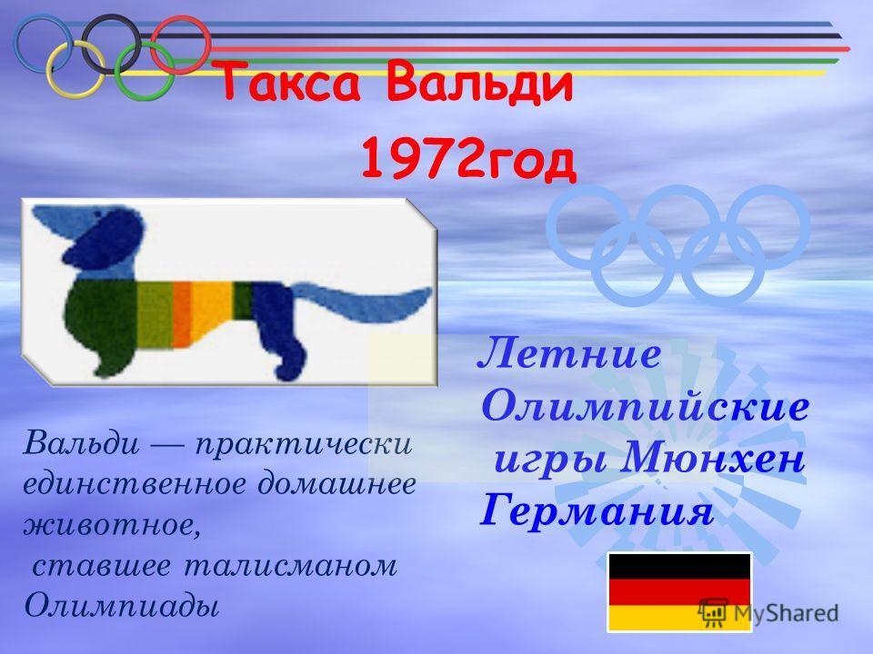 Картинки по запросу 1972 Открылись XX летние Олимпийские игры в Мюнхене (Германия)
