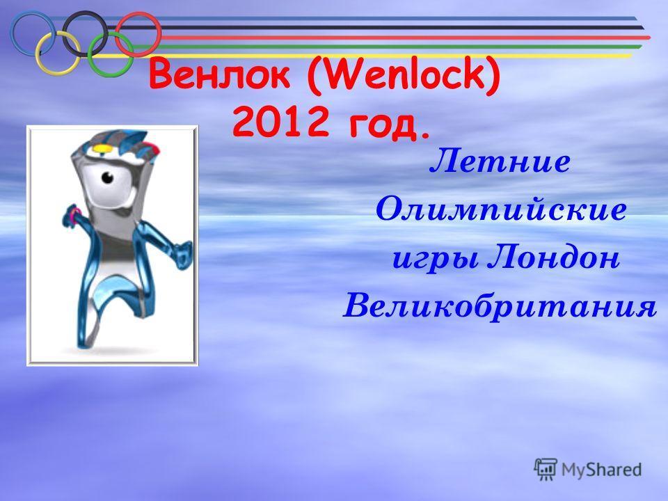 Венлок (Wenlock) 2012 год. Летние Олимпийские игры Лондон Великобритания