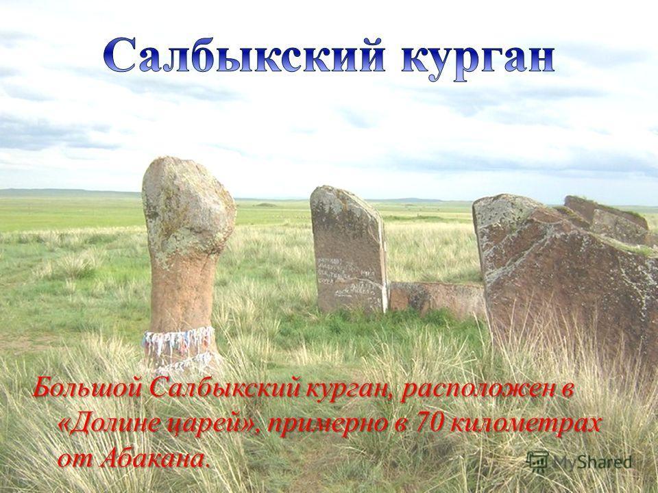 Большой Салбыкский курган, расположен в «Долине царей», примерно в 70 километрах от Абакана.