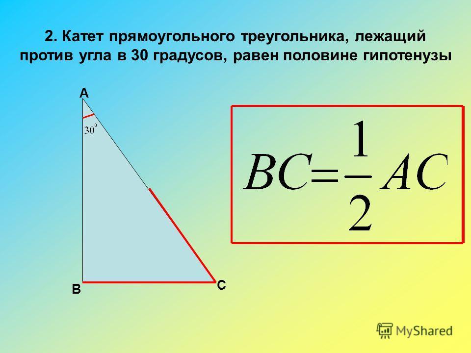 2. Катет прямоугольного треугольника, лежащий против угла в 30 градусов, равен половине гипотенузы А В С
