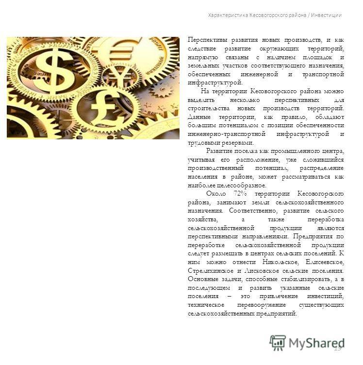 Характеристика Кесовогорского района / Инвестиции 19 Перспективы развития новых производств, и как следствие развитие окружающих территорий, напрямую связаны с наличием площадок и земельных участков соответствующего назначения, обеспеченных инженерно