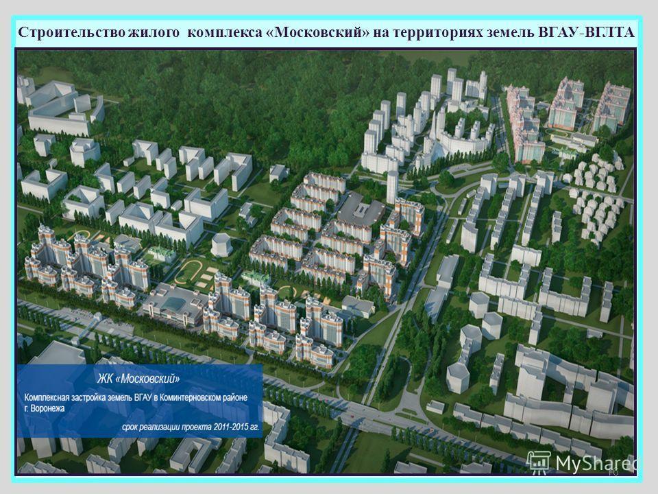 Строительство жилого комплекса «Московский» на территориях земель ВГАУ-ВГЛТА 16