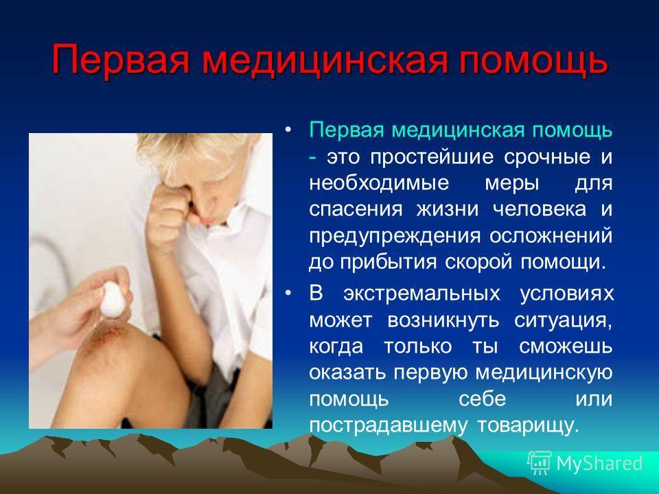 Первая медицинская помощь Первая медицинская помощь - это простейшие срочные и необходимые меры для спасения жизни человека и предупреждения осложнений до прибытия скорой помощи. В экстремальных условиях может возникнуть ситуация, когда только ты смо