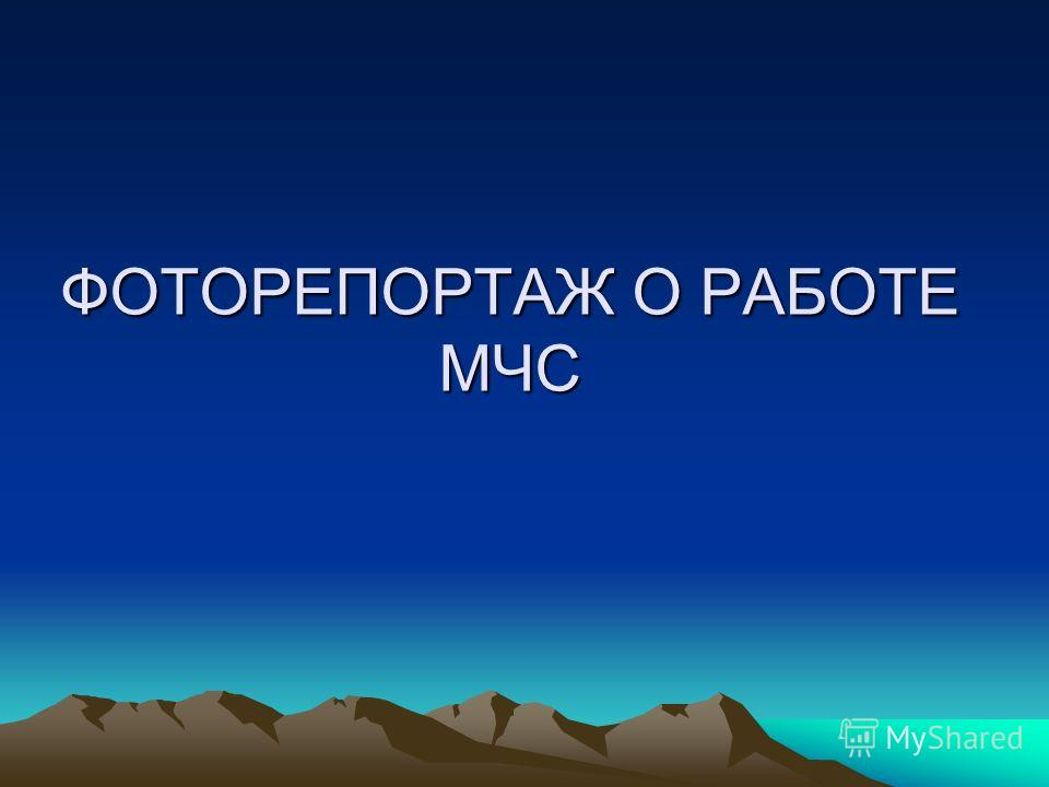ФОТОРЕПОРТАЖ О РАБОТЕ МЧС