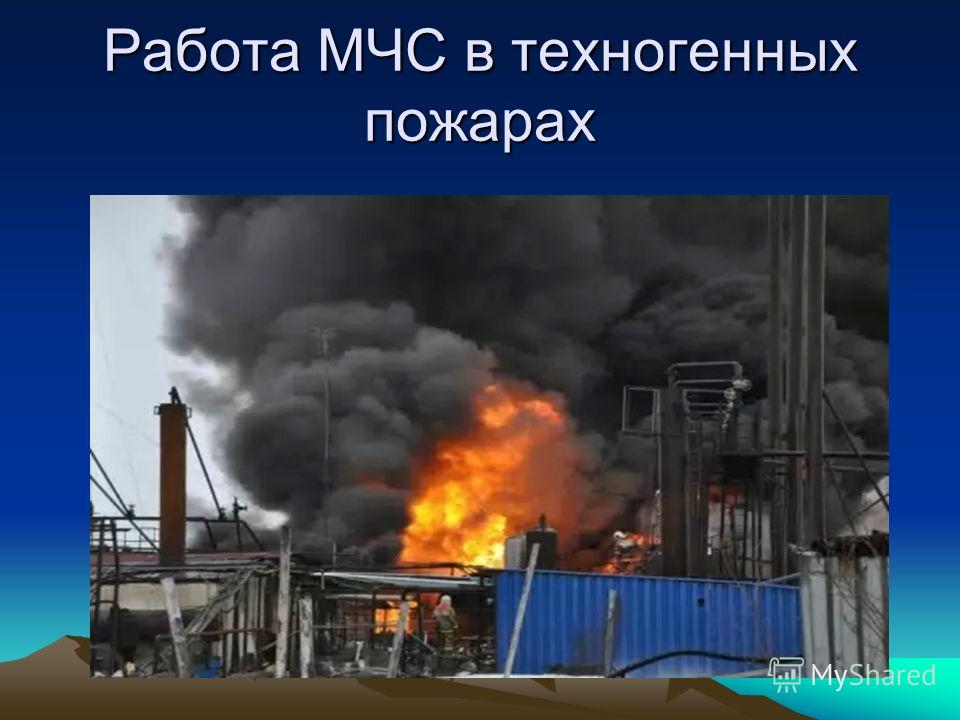 Работа МЧС в техногенных пожарах