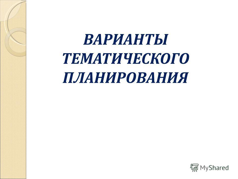 ВАРИАНТЫ ТЕМАТИЧЕСКОГО ПЛАНИРОВАНИЯ