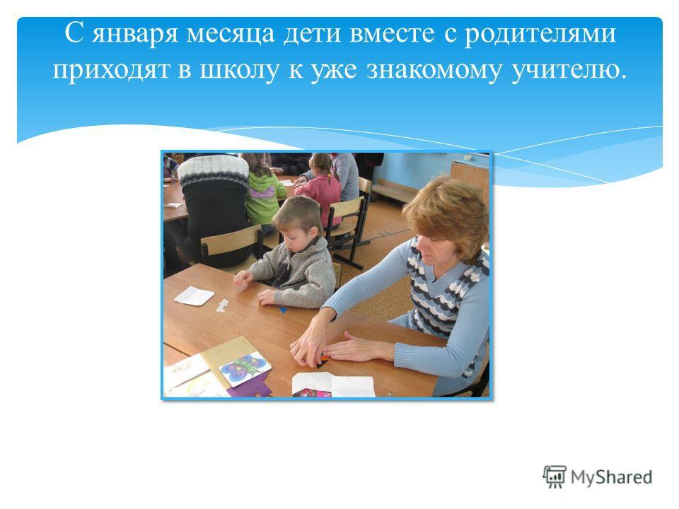 С января месяца дети вместе с родителями приходят в школу к уже знакомому учителю.