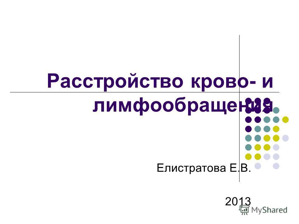 Расстройство крово- и лимфообращения Елистратова Е.В. 2013