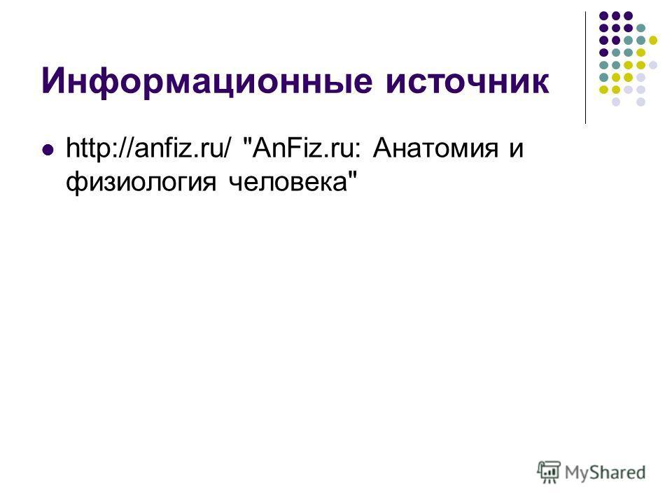 Информационные источник http://anfiz.ru/ AnFiz.ru: Анатомия и физиология человека