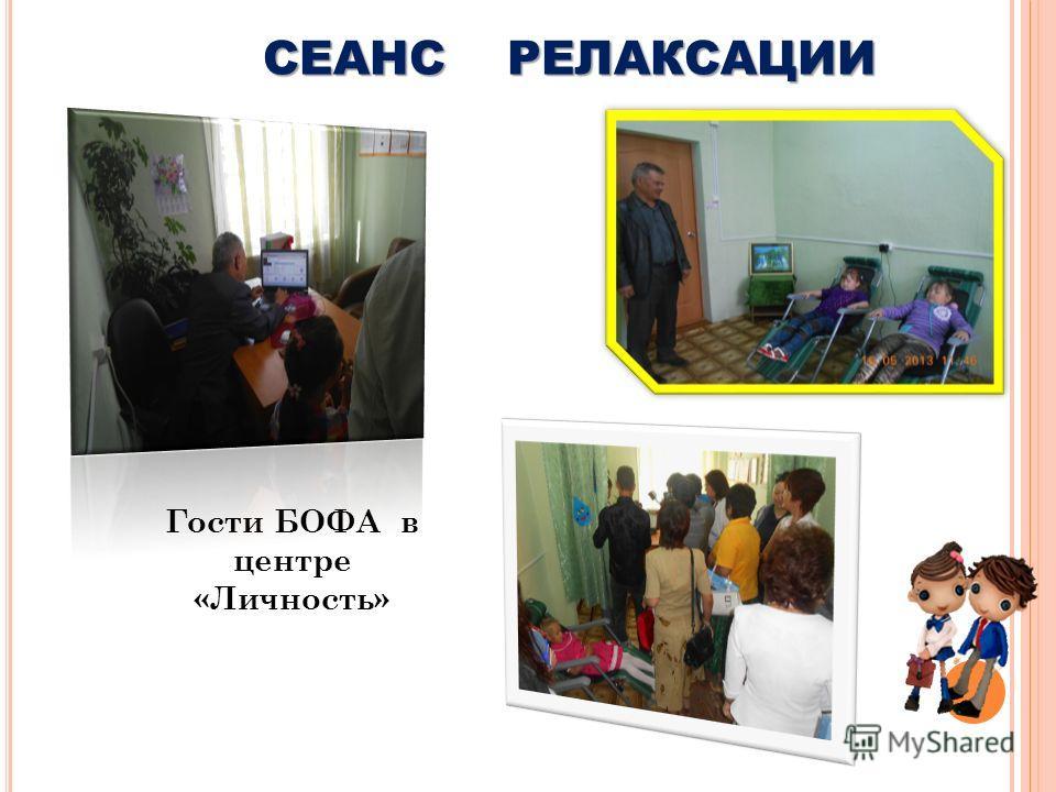 СЕАНС РЕЛАКСАЦИИ Гости БОФА в центре «Личность»