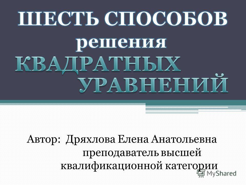 Автор: Дряхлова Елена Анатольевна преподаватель высшей квалификационной категории