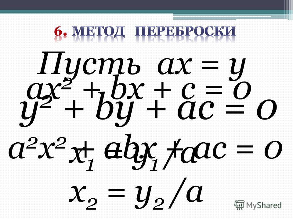 aх 2 + bx + c = 0 a 2 х 2 + abx + ac = 0 y 2 + by + ac = 0 Пусть ах = у х 1 = у 1 /а х 2 = у 2 /а