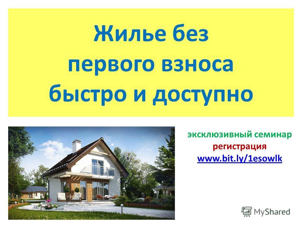 Жилье без первого взноса быстро и доступно эксклюзивный семинар регистрация www.bit.ly/1esowlk