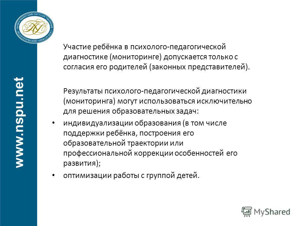 www.nspu.net Участие ребёнка в психолого-педагогической диагностике (мониторинге) допускается только с согласия его родителей (законных представителей). Результаты психолого-педагогической диагностики (мониторинга) могут использоваться исключительно