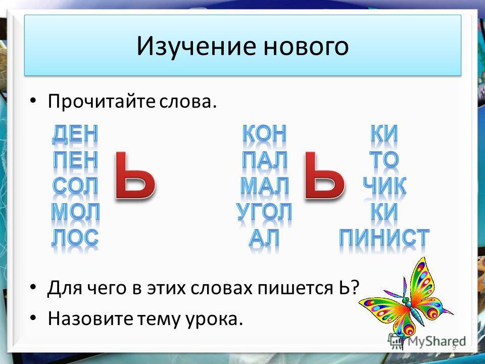 Изучение нового Прочитайте слова. Для чего в этих словах пишется Ь? Назовите тему урока. 9