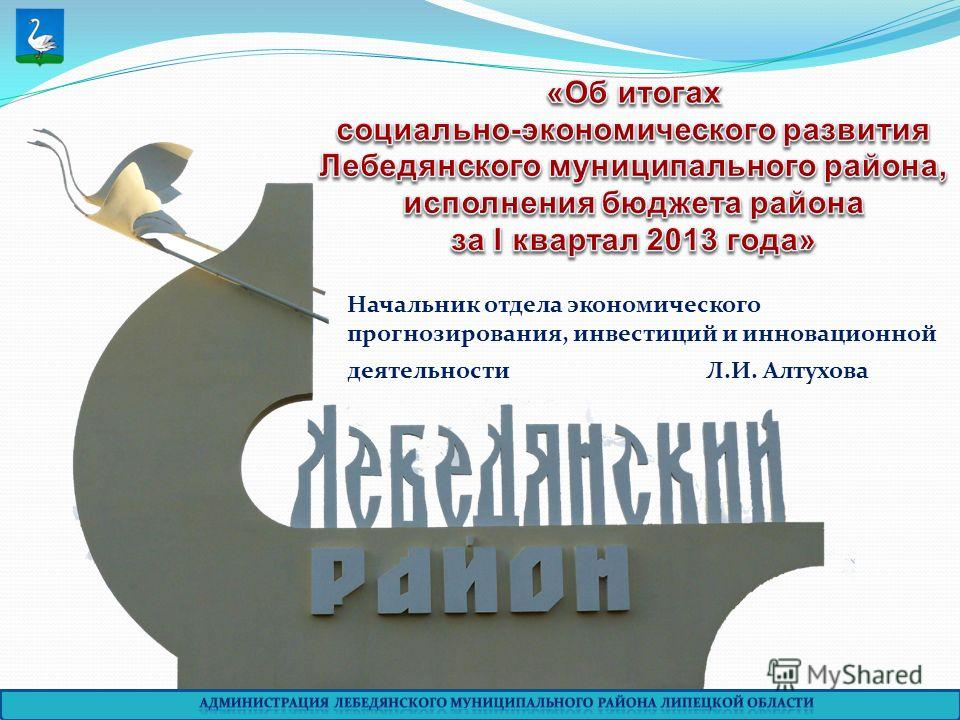 Начальник отдела экономического прогнозирования, инвестиций и инновационной деятельности Л.И. Алтухова