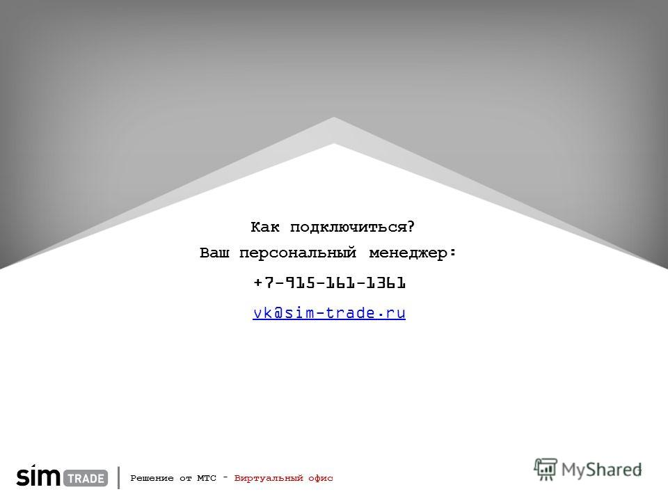 7 Ваш персональный менеджер: +7-915-161-1361 vk@sim-trade.ru Как подключиться ? Решение от МТС – Виртуальный офис