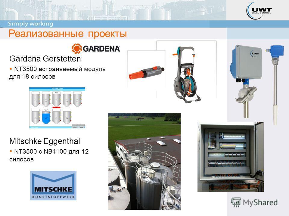 Gardena Gerstetten NT3500 встраиваемый модуль для 18 силосов Mitschke Eggenthal NT3500 с NB4100 для 12 силосов Реализованные проекты