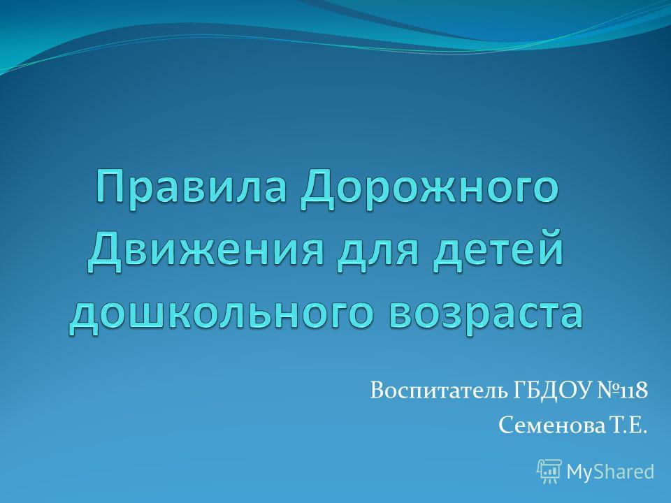 Воспитатель ГБДОУ 118 Семенова Т.Е.