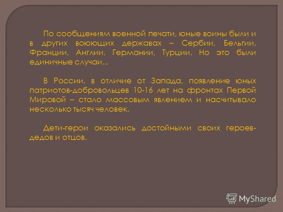 По сообщениям военной печати, юные воины были и в других воюющих державах – Сербии, Бельгии, Франции, Англии, Германии, Турции. Но это были единичные случаи... В России, в отличие от Запада, появление юных патриотов-добровольцев 10-16 лет на фронтах