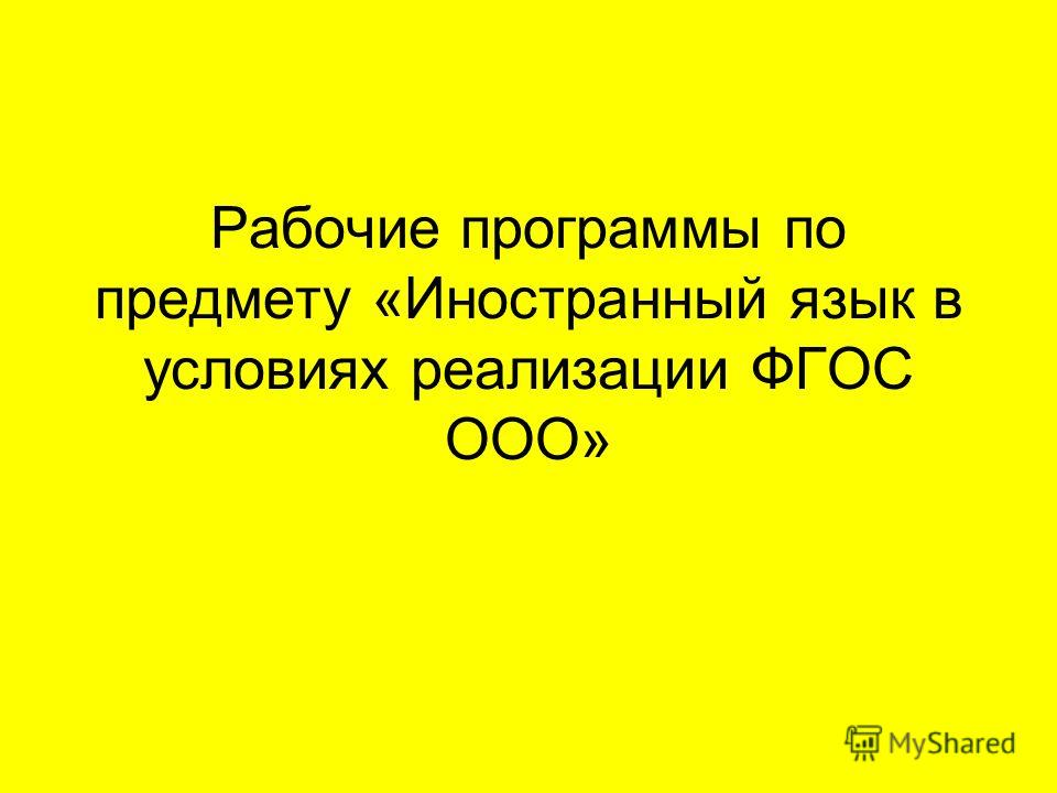 Рабочие программы по предмету «Иностранный язык в условиях реализации ФГОС ООО»