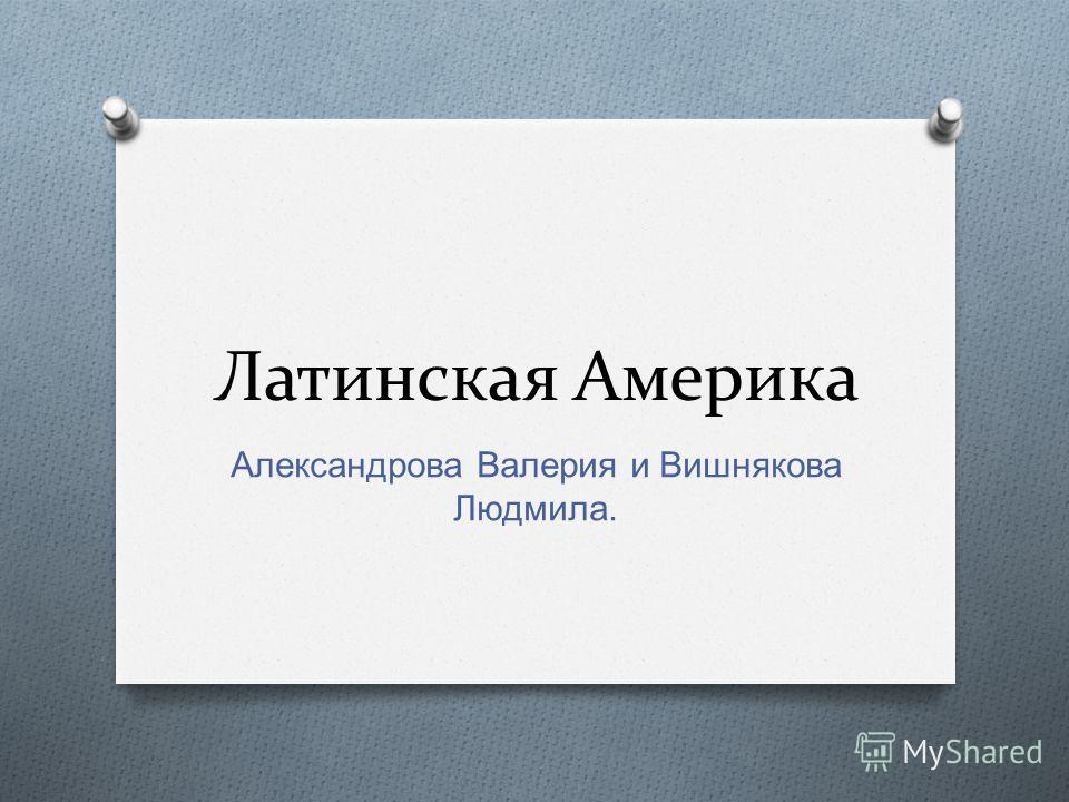Латинская Америка Александрова Валерия и Вишнякова Людмила.