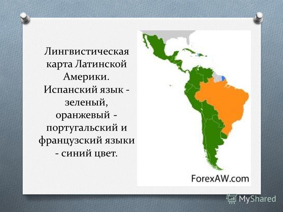 Лингвистическая карта Латинской Америки. Испанский язык - зеленый, оранжевый - португальский и французский языки - синий цвет.