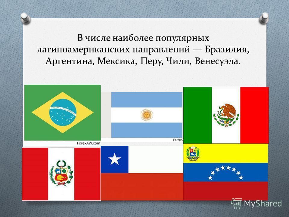 В числе наиболее популярных латиноамериканских направлений Бразилия, Аргентина, Мексика, Перу, Чили, Венесуэла.