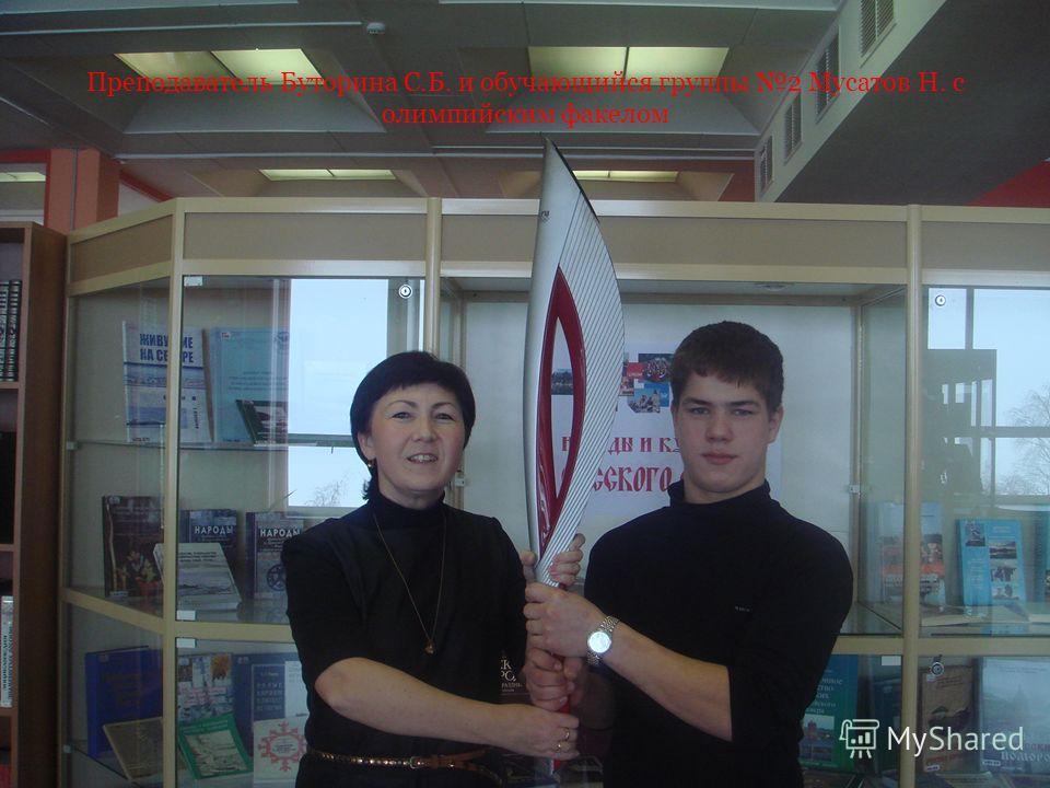Преподаватель Буторина С.Б. и обучающийся группы 2 Мусатов Н. с олимпийским факелом