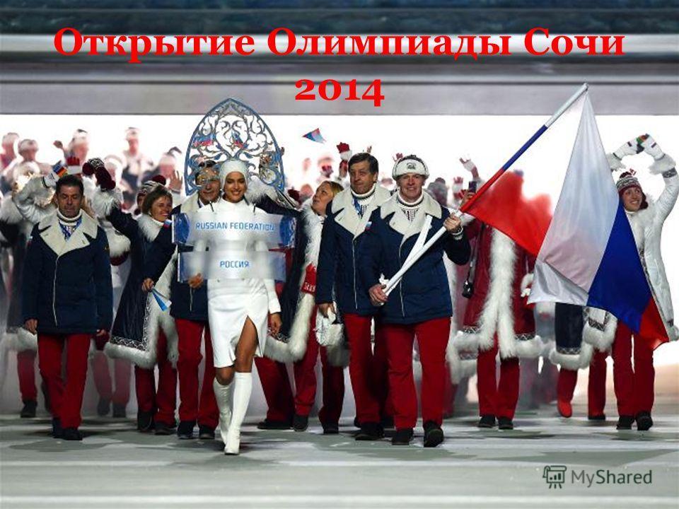 Открытие Олимпиады Сочи 2014