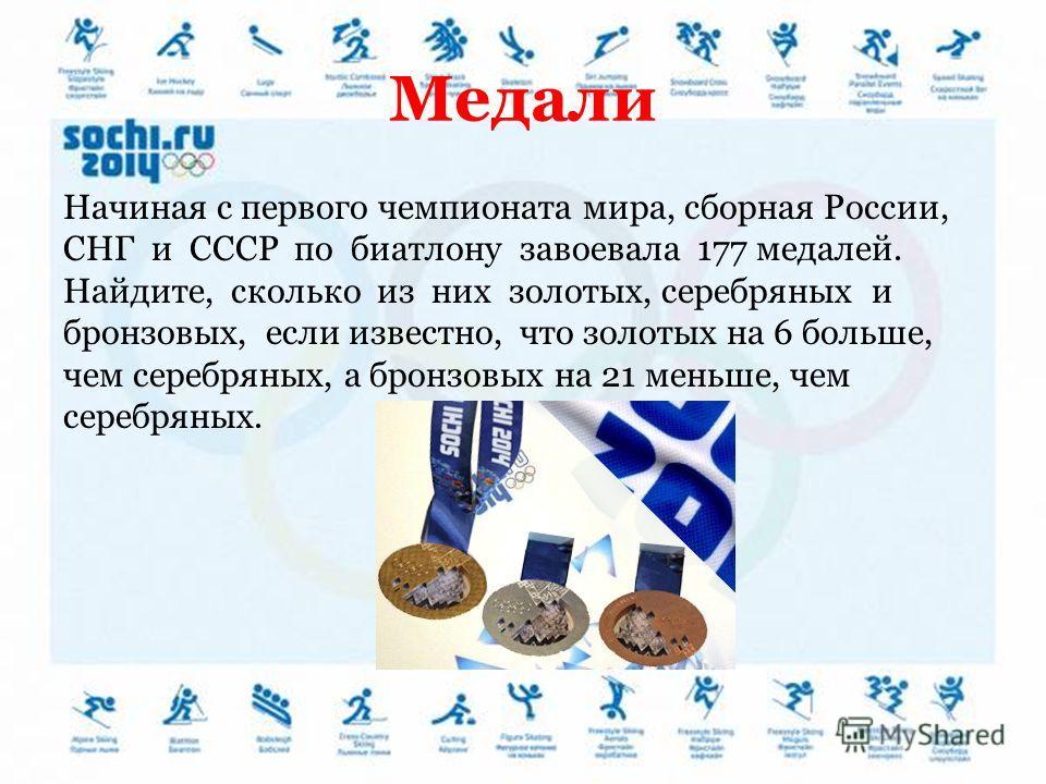 Медали Начиная с первого чемпионата мира, сборная России, СНГ и СССР по биатлону завоевала 177 медалей. Найдите, сколько из них золотых, серебряных и бронзовых, если известно, что золотых на 6 больше, чем серебряных, а бронзовых на 21 меньше, чем сер