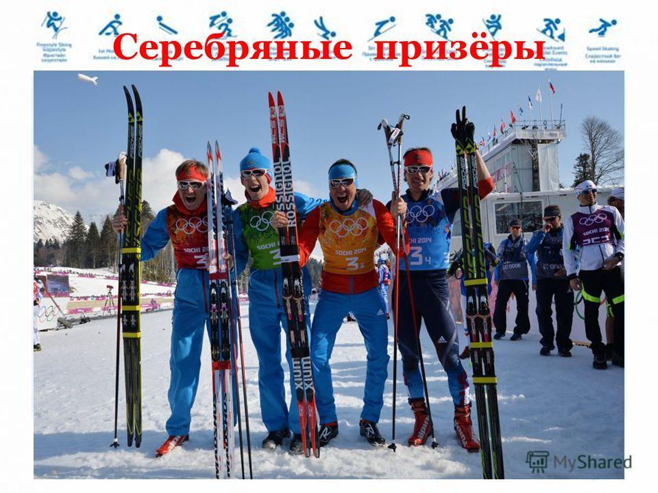 Серебряные призёры