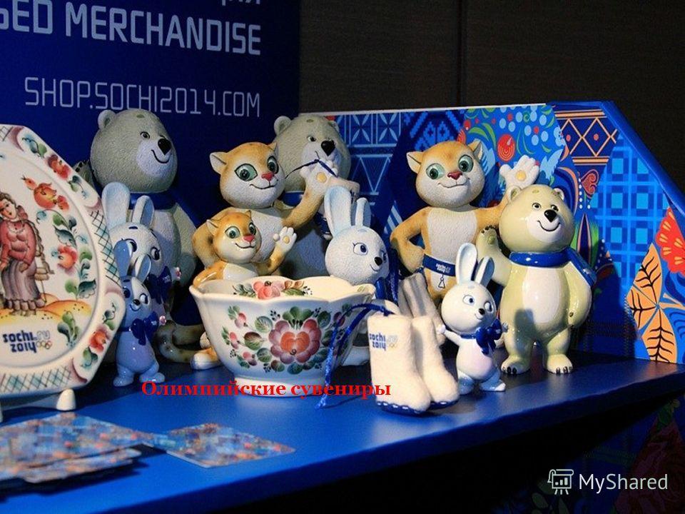 Олимпийские сувениры