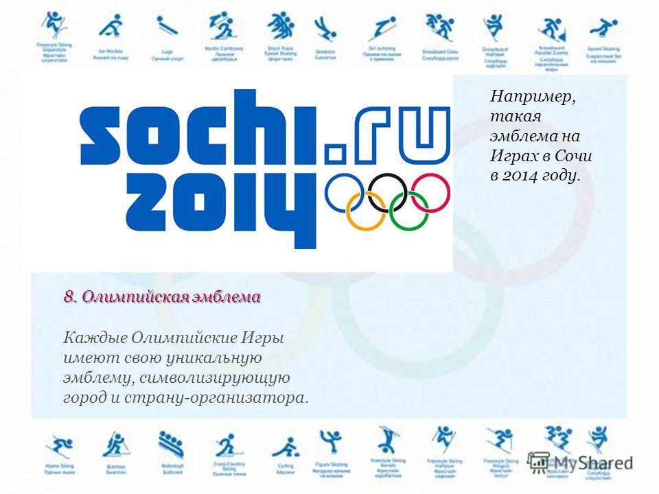 8. Олимпийская эмблема Каждые Олимпийские Игры имеют свою уникальную эмблему, символизирующую город и страну-организатора. Например, такая эмблема на Играх в Сочи в 2014 году.