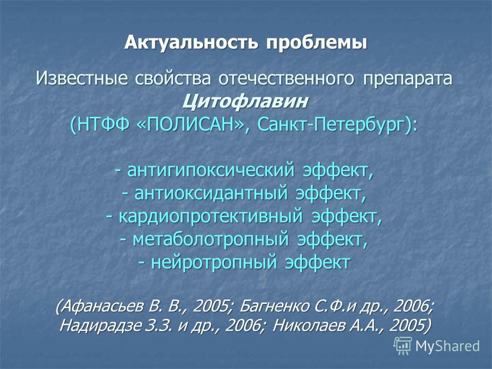 Известные свойства отечественного препарата Цитофлавин (НТФФ «ПОЛИСАН», Санкт-Петербург): - антигипоксический эффект, - антиоксидантный эффект, - кардиопротективный эффект, - метаболотропный эффект, - нейротропный эффект (Афанасьев В. В., 2005; Багне