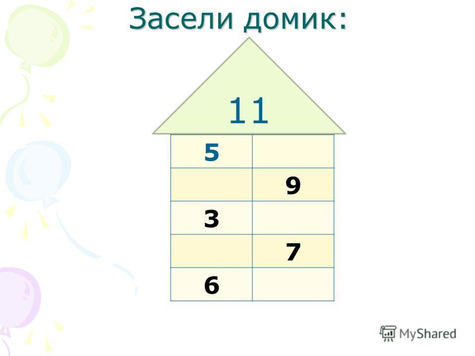 Засели домик: 11 5 9 3 7 6