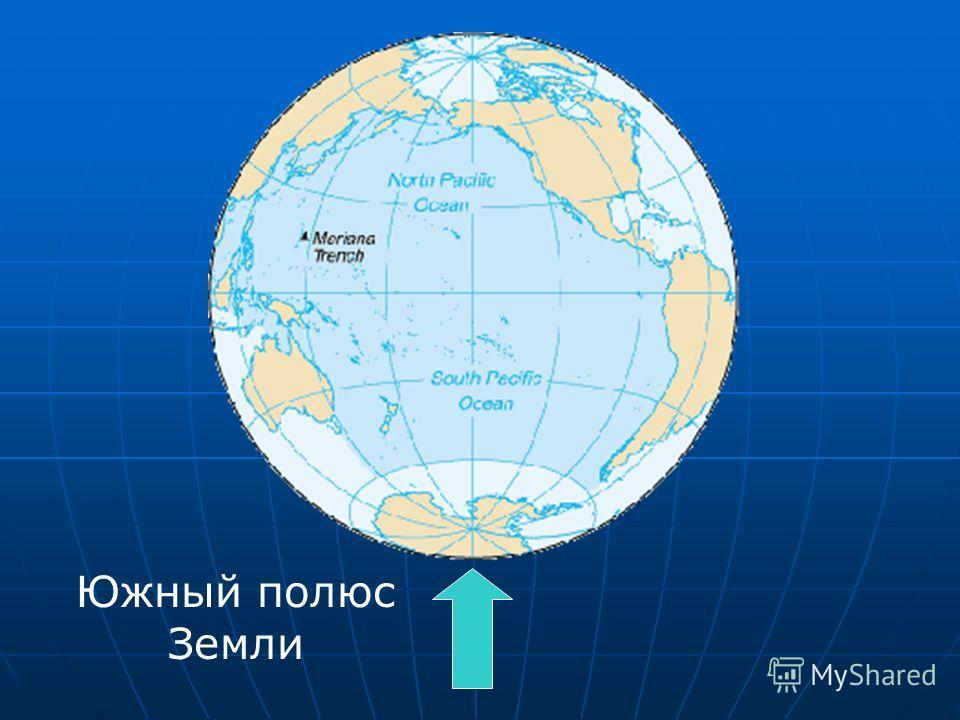 Южный полюс Земли