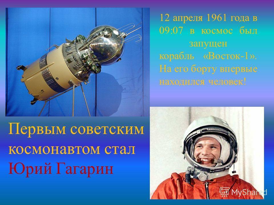 12 апреля 1961 года в 09:07 в космос был запущен корабль «Восток-1». На его борту впервые находился человек! Первым советским космонавтом стал Юрий Гагарин