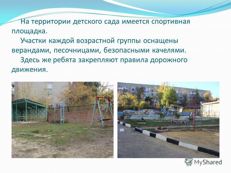 На территории детского сада имеется спортивная площадка. Участки каждой возрастной группы оснащены верандами, песочницами, безопасными качелями. Здесь же ребята закрепляют правила дорожного движения.