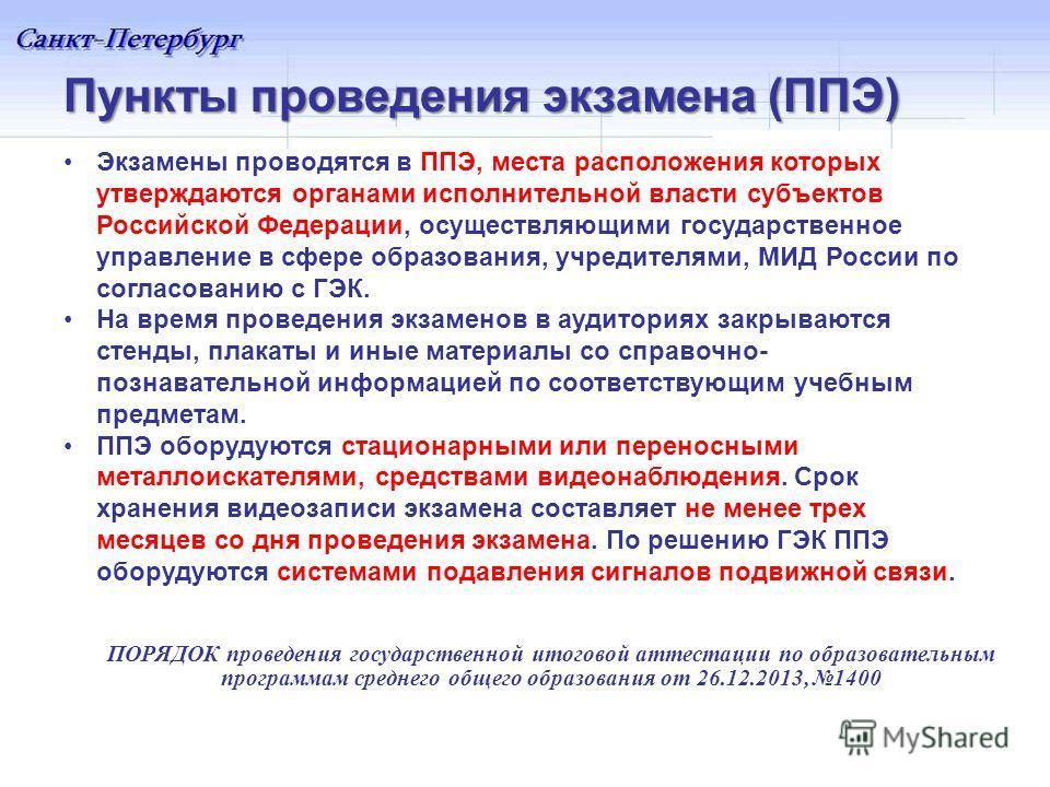 Экзамены проводятся в ППЭ, места расположения которых утверждаются органами исполнительной власти субъектов Российской Федерации, осуществляющими государственное управление в сфере образования, учредителями, МИД России по согласованию с ГЭК. На время