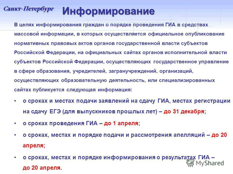 В целях информирования граждан о порядке проведения ГИА в средствах массовой информации, в которых осуществляется официальное опубликование нормативных правовых актов органов государственной власти субъектов Российской Федерации, на официальных сайта