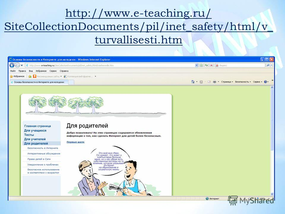 http://www.e-teaching.ru/ SiteCollectionDocuments/pil/inet_safety/html/v_ turvallisesti.htm