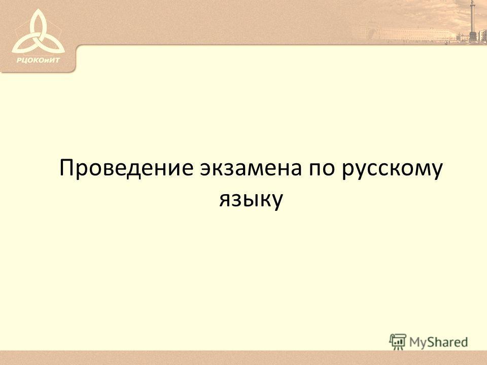 Проведение экзамена по русскому языку